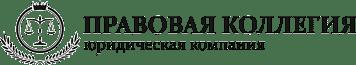 Правовая коллегия Логотип